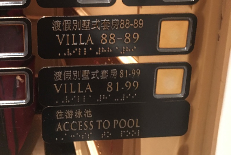 Encore Macau Grand Salon Suite Review 2016 Elevator Villa Buttons