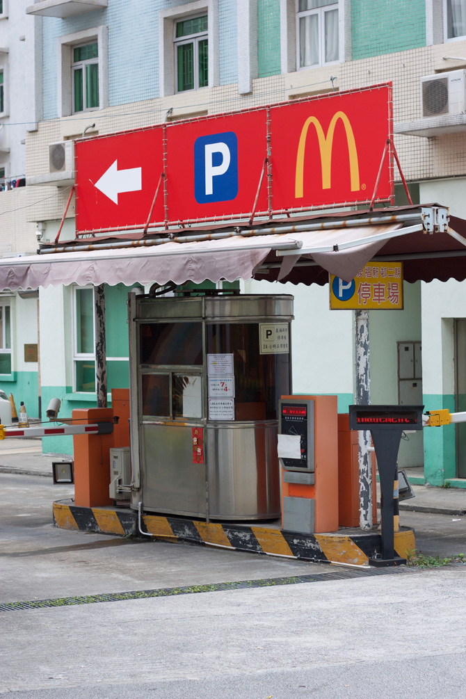Smallest Drivethru Mcdonald