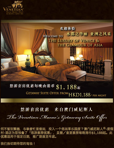 Venetian Macao Room Deals